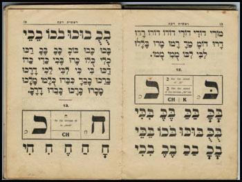 hebrew primer
